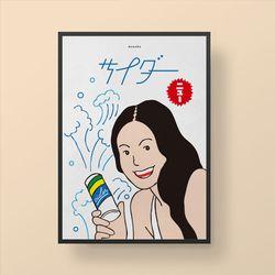 일본 인테리어 디자인 포스터 M 사이다  A2(대형)