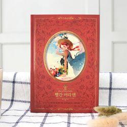 [리커버북5] 빨간 머리 앤-아름다운 고전시리즈