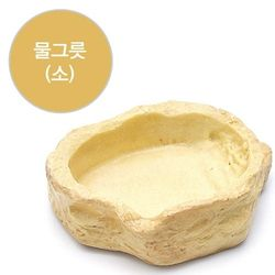 아마존 파충류용 먹이접시 소(SH6004)
