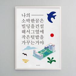 유니크 디자인 포스터 M 나의 작은꿈 A2(대형)