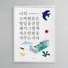 유니크 디자인 포스터 M 나의 작은꿈 A3(중형)