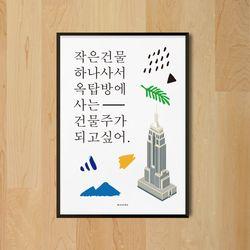 유니크 인테리어 디자인 포스터 M 옥탑방 A3(중형)