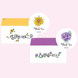 편지봉투 고맙습니다 사랑합니다 10세트 스티커포함