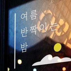 여름 반짝이는 밤  감성 레터링 스티커