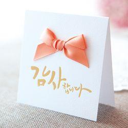 리본 감사 카드 FT1042-4