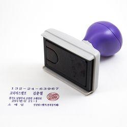 사업자2도명판 프리미엄만년스탬프(32x55mm)