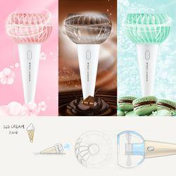 트리코 아이스크림콘 선풍기