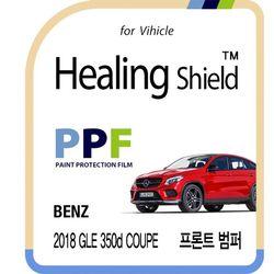 벤츠 2018 GLE 350d 쿠페 프론트 범퍼 PPF 필름 2매
