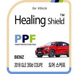 벤츠 2018 GLE 350d 쿠페 도어 스커프 PPF 필름 4매