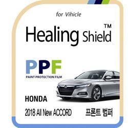 혼다 2018 올 뉴 어코드 프론트범퍼 PPF 보호필름 2매