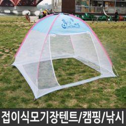 에코벨 접이식 그늘막 모기장 텐트 대형/나들이/여행