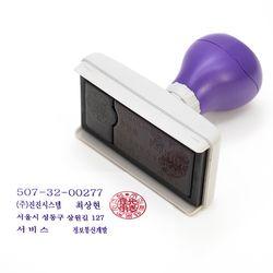 사업자2도명판 프리미엄만년스탬프(32x67mm)