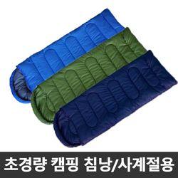 에코벨 3계절용 침낭/하계용/캠핑/등산/낚시