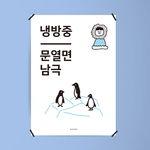 유니크 인테리어 디자인 포스터 M 냉방중 A3(중형)