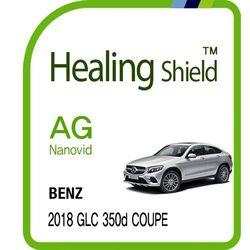 벤츠2018 GLC 350d 쿠페 9.7형 네비게이션 저반사필름