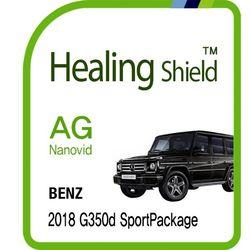 벤츠 2018 G350d 스포츠패키지 9.7형 네비 저반사필름