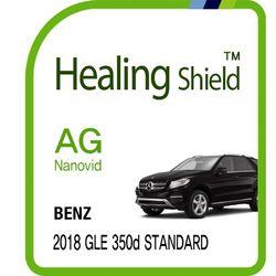 벤츠 2018 GLE 350d 스탠다드 9.7형 네비 저반사 필름