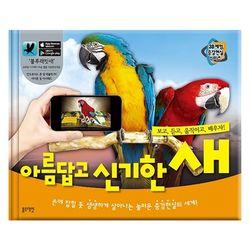 3D체험 증강현실 시리즈 - 아름답고 신기한 새
