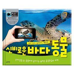 3D체험 증강현실 시리즈 - 신비로운 바다 동물