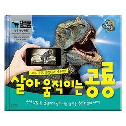 3D체험 증강현실 시리즈 - 살아 움직이는 공룡