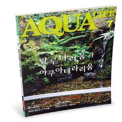 아쿠아라이프 18년 7월호 - (열대어잡지)