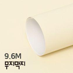 [무지막지]풀바른 롤실크벽지 9.6M  솔리드 크림소다