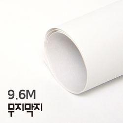[무지막지]풀바른 롤실크벽지 9.6M  노멀화이트