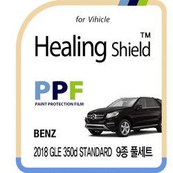 벤츠 2018 GLE 350d 스탠다드 PPF 필름 9종 세트