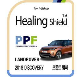 랜드로버 2018 디스커버리 프론트 범퍼 PPF 필름 2매