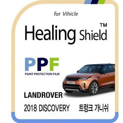 랜드로버 2018 디스커버리 트렁크 가니쉬 PPF 필름1매