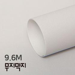 [무지막지]풀바른 롤실크벽지 9.6M 글레이셔 그레이