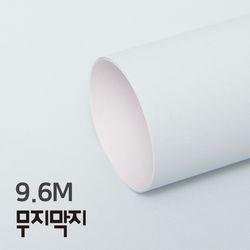 [무지막지]풀바른 롤실크벽지 9.6M 샹티 블루