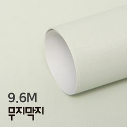 [무지막지]풀바른 롤실크벽지 9.6M 파운틴 미스트