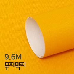 [무지막지]풀바른 롤실크벽지 9.6M 치즈 옐로우