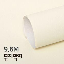 [무지막지]풀바른 롤실크벽지 9.6M 초크 워시