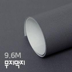 [무지막지]풀바른 롤실크벽지 9.6M  딥 워터