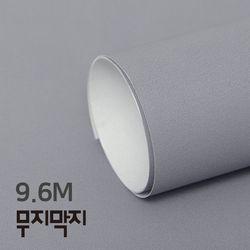 [무지막지]풀바른 롤실크벽지 9.6M  머리 그레이