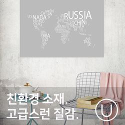 [유니크]세계지도 포스터 스티커 타이포 그레이