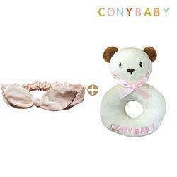 [CONY]오가닉헤어밴드딸랑이세트(핑크+곰딸랑이)