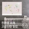 [유니크]세계지도 포스터 스티커 뮤럴 핑크