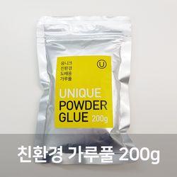 [유니크] 친환경 가루풀 200g