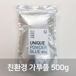 [유니크] 친환경 가루풀 500g