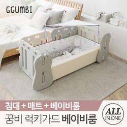 럭키가드 베이비룸 SET(범퍼침대+놀이방매트겸용)