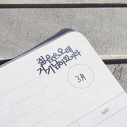 문학 메탈 스티커 16종 - 09 윤동주 사랑스런 추억