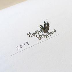 문학 메탈 스티커 16종 - 03 이상 날개