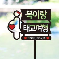 태교여행 T015 자유문구제작 여행토퍼 케이크토퍼