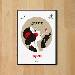 유니크 디자인 포스터 M 경성그루브1920 A2(대형)