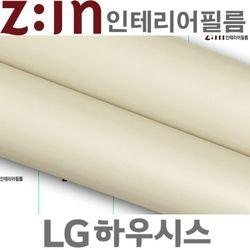 LG하우시스-고품격인테리어필름( ES92 )파스텔Beige