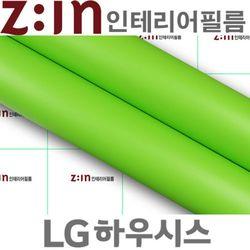 LG하우시스-고품격인테리어필름(ES88)Apple Green