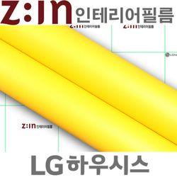 LG하우시스-고품격인테리어필름(ES87)Lemon Yellow